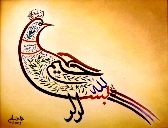 bismillah-bird.jpg